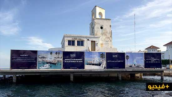 هكذا سيكون النادي البحري بعد ترميمه.. وكالة مارتشيكا تكشف عن الصور