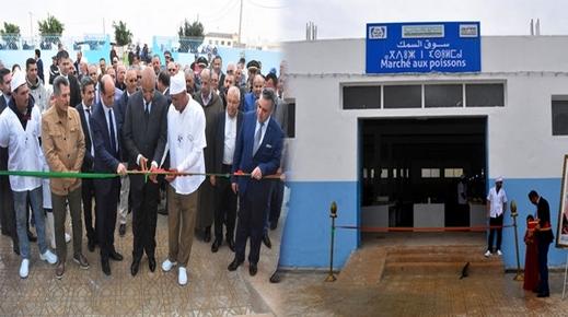 في إطار المبادرة الوطنية.. البنية التجارية تتعزز بإعادة افتتاح سوق نموذجي للأسماك بالدريوش