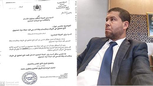البرلماني الطاهري يطالب من وزير حقوق الانسان التحقيق في ظروف وفاة سجين بالناظور