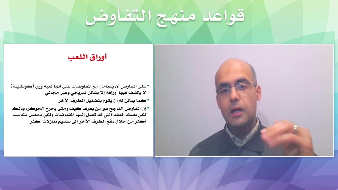 الدكتور عماد اليعقوبي: مهارات التفاوض المهني 4 قواعد: منهج التفاوض 3