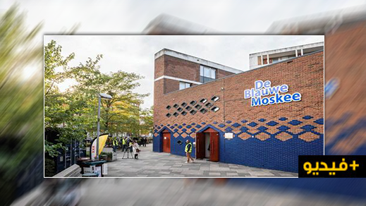 شاهدوا.. رفع الآذان خارج أسوار المسجد لأول مرة في تاريخ العاصمة الهولندية أمستردام