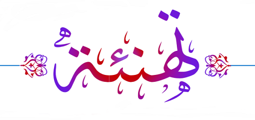 تهنئة للسيد يوسف زاهد بمناسبة إزديان فراشه بمولود جديد