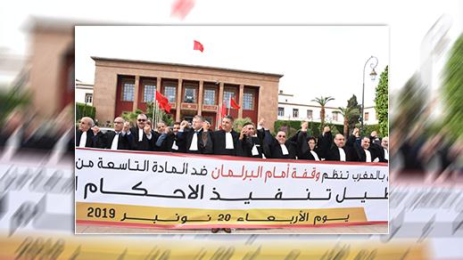 بمشاركة ناظورية.. المحامون يحتجون أمام البرلمان ضد منع الحجز على ممتلكات الدولة