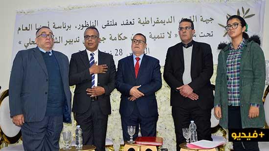 جبهة القوى الديمقراطية تعقد ملتقى بحضور أمين عام الحزب بالناظور