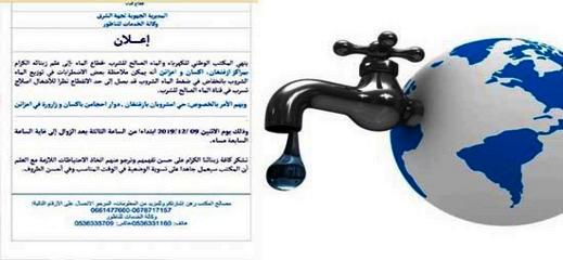 اعلان.. إصلاح تسرب مائي سيتسبب في انقطاع الماء الصالح للشرب عن هذه الجماعات بالناظور