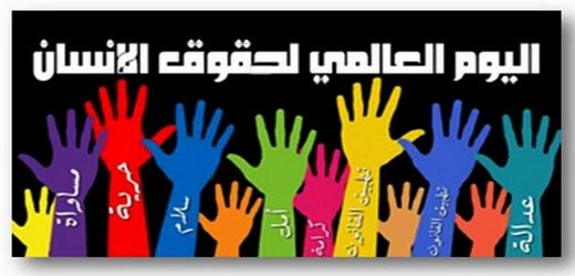 بالتزامن مع اليوم العالمي لحقوق الإنسان.. دعوات للاحتجاج للمطالبة بإطلاق سراح معتقلي حراك الريف