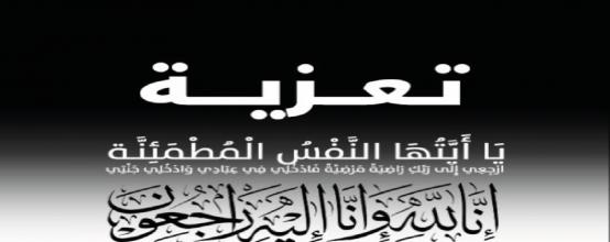 تعزية لآل الصبار في وفاة والدهم الحاج محمد