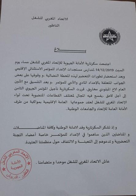 الإتحاد المغربي للشغل بالناظور يؤجل  موعد المؤتمر الإستثنائي الإقليمي الى وقت لاحق