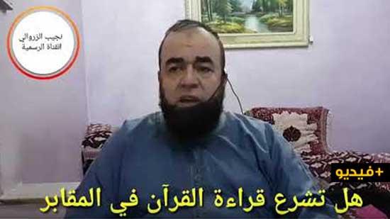 هل تشرع قراءة القرآن في المقابر