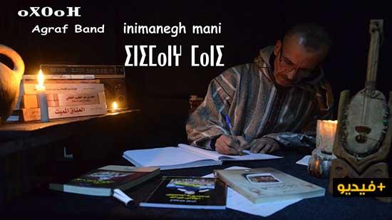 أكراف تطلق اغنية اينمانغ ماني حول محسن فكري وحراك الريف