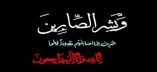 تعزية ومواساة في وفاة والدة عبد المالك المكي الإطار بعمالة الناظور وعمة الدكتور الصبار