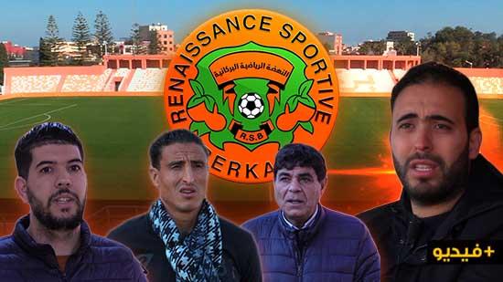 ناظورسيتي في قلب الإمبراطورية الجديدة لكرة القدم المغربي.. نهضة بركان مسار فريق من الهواية الى الإحترافية