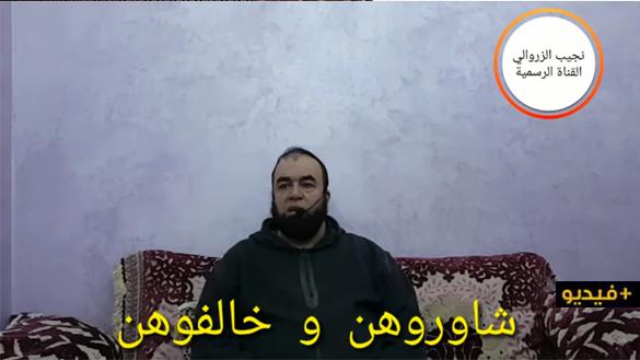 الشيخ نجيب الزروالي.. شاوروهن و خالفوهن