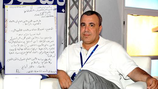 مالك ازواغ يقدم استقالته من الأمانة العامة لحزب الاصالة والمعاصرة بالناظور