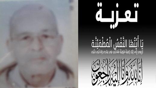 تعزية في وفاة محمد صواليح والد المستشار بمحكمة النقض بالرباط صواليح الحسن