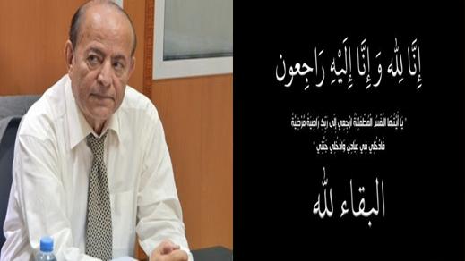 تعزية في وفاة خال المستشار البرلماني عبد القادر سلامة