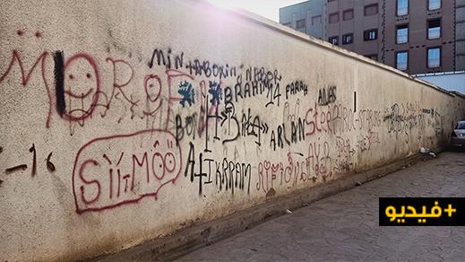 كتابات حائطية تشوه جدران مؤسسة الكندي بالناظور ومطالب بتدخل مديرية التعليم
