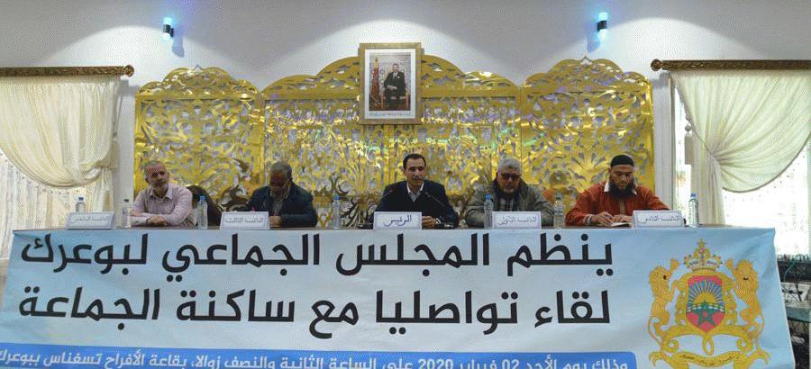 جمعية تكشف  لعامل الاقليم كواليس اللقاء التواصلي لتوحتوح.. إقصاء و تعسف وانتهاك لحرية التعبير
