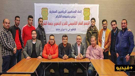 الناظور.. تأسيس فرع إتحاد الصحافيين الرياضيين المغاربة بجهة الشرق