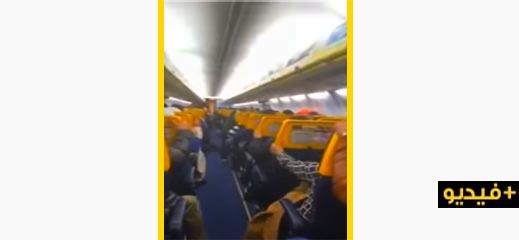 شاهدوا الفيديو.. مسافرون يعيشون لحظات عصيبة على متن طائرة انطلقت من وجدة إلى بلجيكا