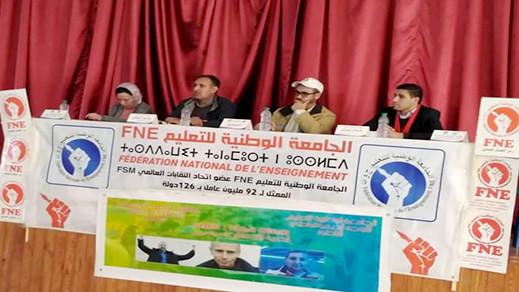 إنعقاد المؤتمر الجهوي التأسيسي لإتحاد  شباب و نساء التعليم بالمغرب