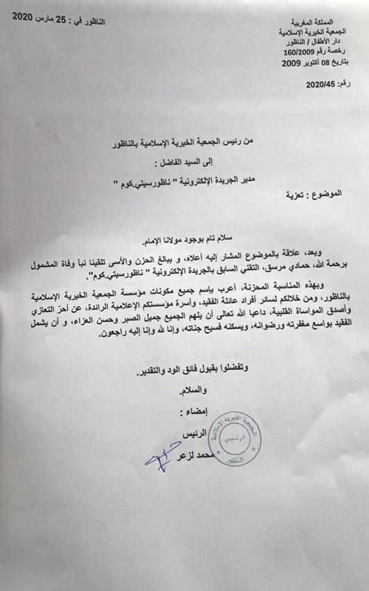 الجمعية الخيرية الإسلامية بالناظور تُعزّي أسرة ناظورسيتي في وفاة الزميل حمادي مرسق