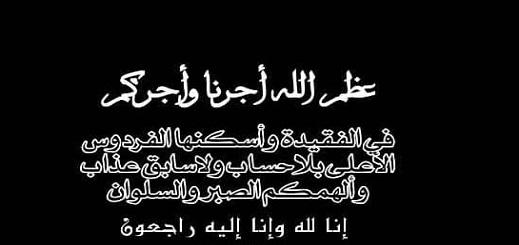 تعزية في وفاة  شقيقة الدكتور مجاهد مصطفى