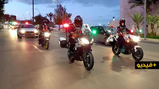 جولات ليلية لشرطة الناظور بمختلف أحياء المدينة لمراقبة إحترام المواطنين لحالة الطوارئ