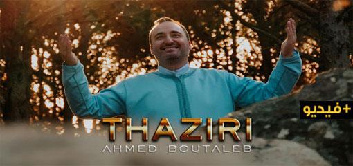 المنشد أحمد بوطالب يصدر فيديو كليب ثازيري سيدنا النبي