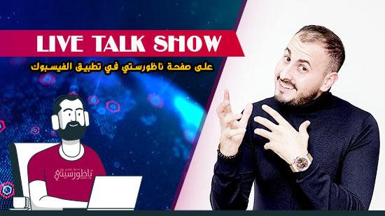 شاهدوا.. مباشرة مع الكوميدي علاء بن حدو حول الأعمال الرمضانية ومواضيع اخرى