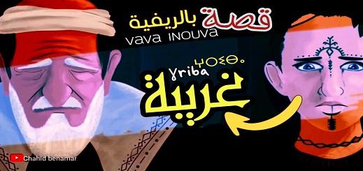 """قصة  """"فافا إينوفا"""" التي غنى عنها الفنان الأمازيغي الراحل إدير"""