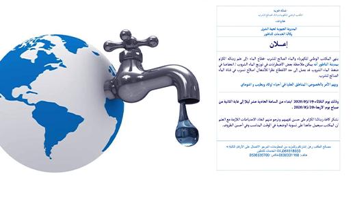 يهم ساكنة هذه الأحياء بالناظور.. إعلان عن انقطاع الماء الصالح للشرب لإصلاح بعض التسربات