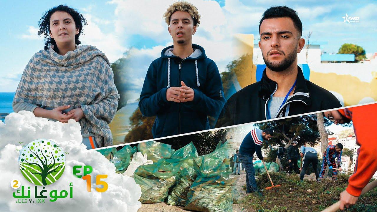 حلقة جديدة من أمو غا نك.. فيا فاميلي شباب من الحسيمة في خدمة البيئة