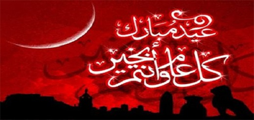 """عيد الفطر بالمغرب يوم غد الأحد و""""ناظورسيتي"""" تتمنى لكم عيداً سعيداً"""