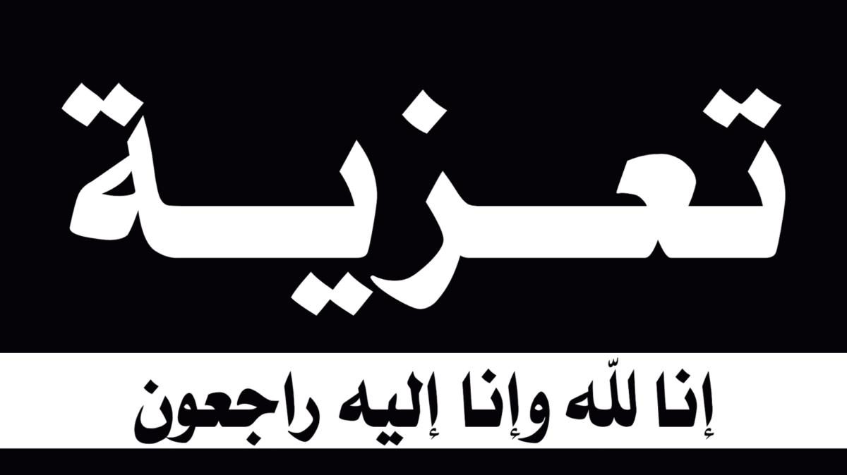 تعزية في وفاة نجلة السيد عبد المالك المكي