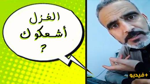 """شاهدوا الحلقة 1 من سلسلة """"بيك ن باور"""" للمسرحي سعيد أبرنوص.. عن الغزل بالريفية"""