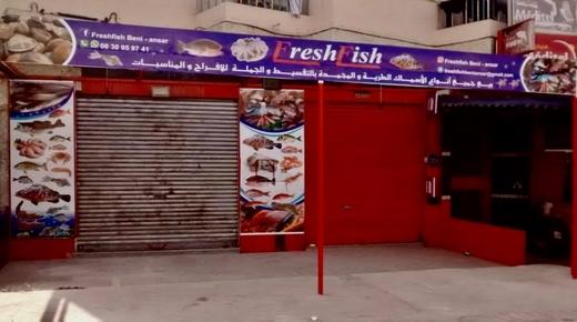 """مجموعة """"fresh fish"""" المتخصصة في الأسماك الطرية تعلن عن افتتاح محلين لها ببني انصار وسلوان"""