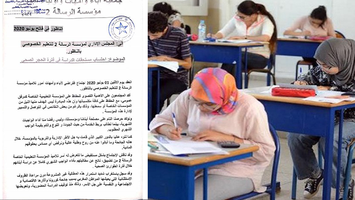 الناظور.. آباء يشتكون مطالبتهم بواجبات تمدرس أبنائهم خلال فترة الحجر