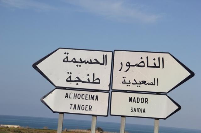 بعد كلمة العثماني.. يمكن لساكنة الناظور والدريوش التنقل إلى الحسيمة بدون ترخيص