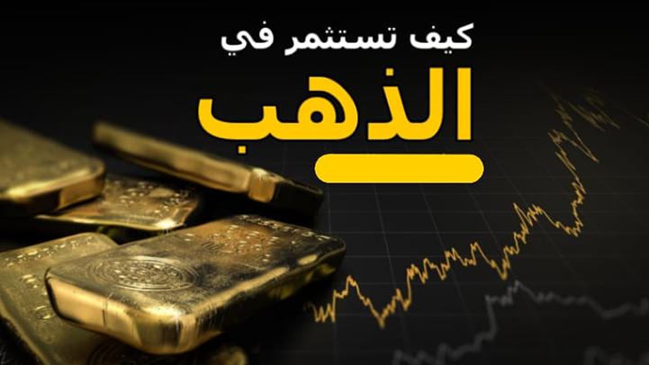 كيف أستثمر في الذهب كمحترف؟ أفضل 4 طرق للاستثمار
