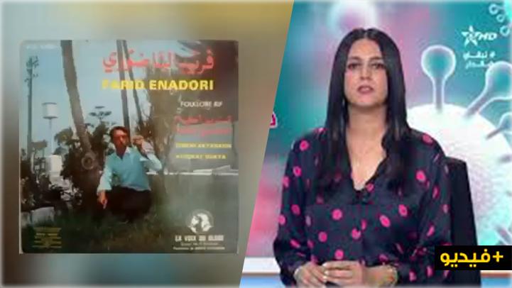 القناة الأمازيغية تنجز روبوتاجا إخباريا عن رحيل الفنان فريد الناظوري