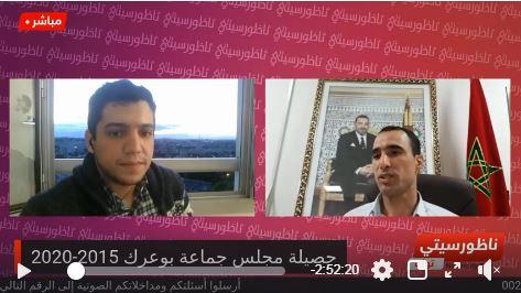 رئيس جماعة بوعرك محمادي توحتوح يقدم حصيلته ويجيب على تساؤلات زوار ناظورسيتي