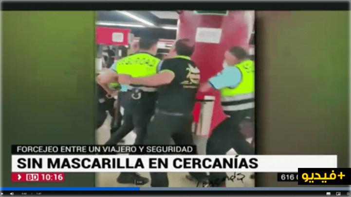 بالفيديو.. حرس الأمن بمحطة للقطار بإسبانيا يعتدون على مهاجر مغربي بسبب عدم ارتدائه الكمامة