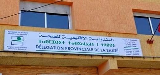 """نقابة: نية المعتدين على """"قابلة"""" المركز الصحي أزلاف هي إستفرادهم بالمركز وسكنه الوظيفي"""