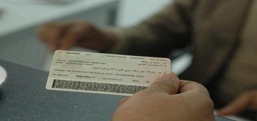 الشروع في  إصدار بطاقات التعريف الوطنية وتجديدها بعد توقف دام 3 أشهر