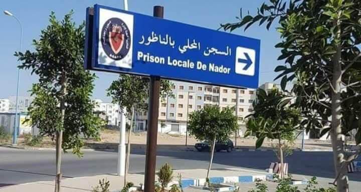 تنقيل مدير سجن سلوان بعد واقعة انتحار قاتل جديه إلى موقع اعتقال الزفزافي
