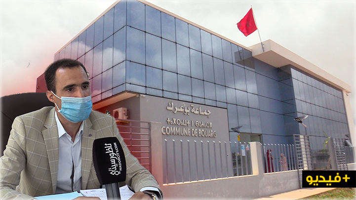 جماعة بوعرك تفتتح مقرها الجديد بعد مرور 28 سنة على تأسيسها