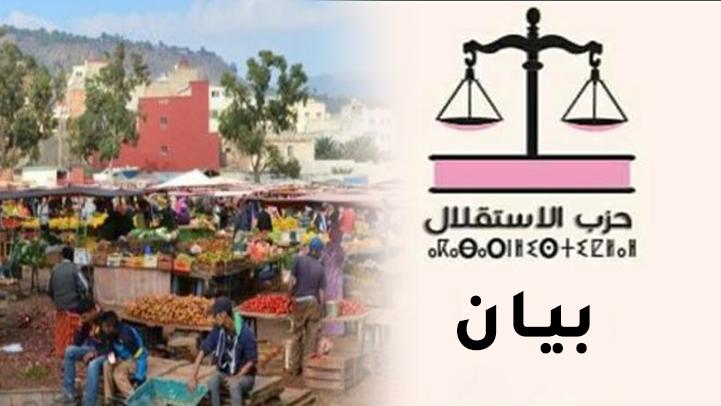 المجلس الإقليمي لحزب الإستقلال يندد بإغلاق سوق أزغنغان ويدعو لوضع إستراتيجية وطنية لتنمية إقليم الناظور