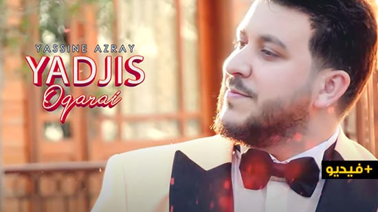 """الفنان الناظوري ياسين أزغاي يطرح أغنيته الشعبية الجديدة """"يدجيس وقرعي"""""""