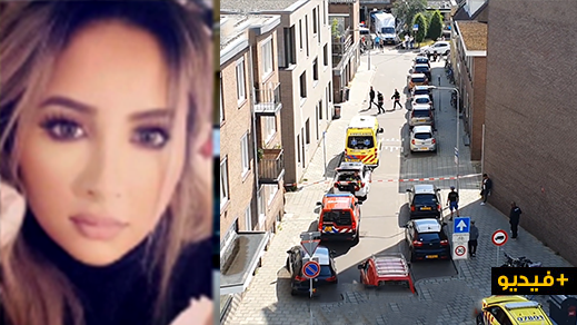 فيديو.. مصرع مغربية رميا بالرصاص على يد زوجها في هولندا